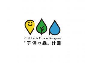 20160325_CFPロゴマーク_公益財団法人オイスカ_「子供の森」計画ロゴ_背景白_RGB